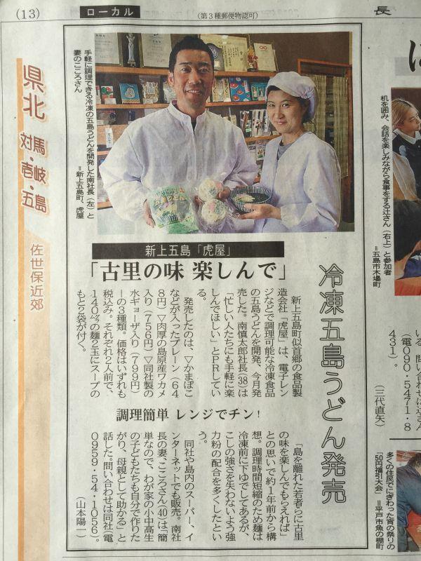 長崎新聞!